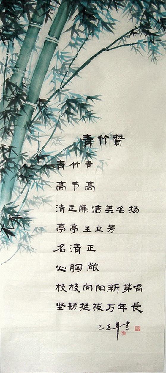 姜明生- 青竹赞