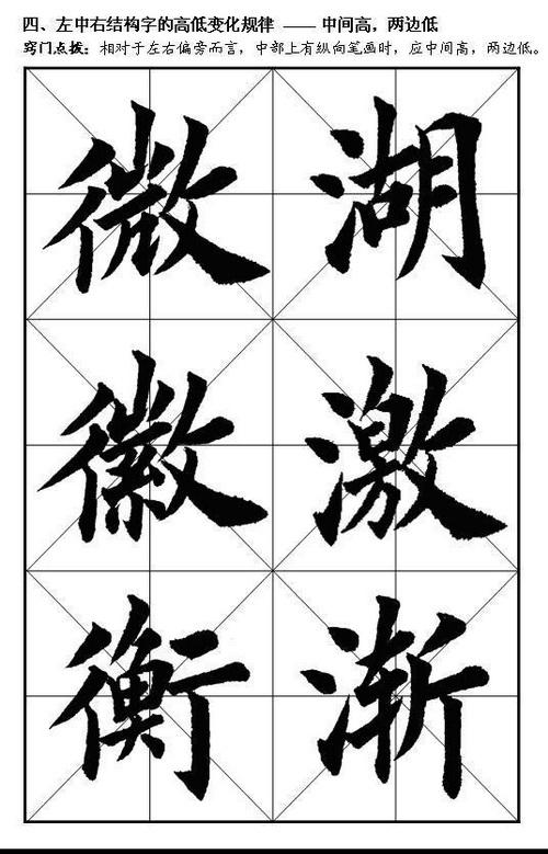 楷书学习参考教程 - 上京山人 - 上京山人欢迎您!