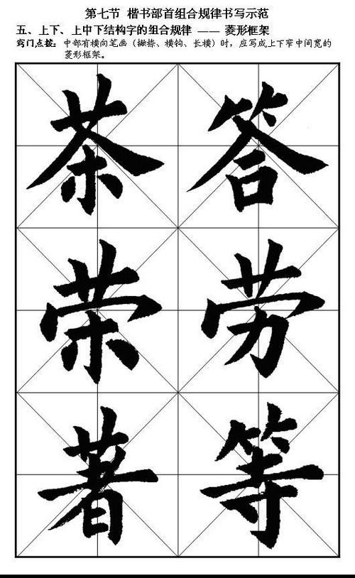 构中,上有横向笔画(如长横、横钩),且下无斜捺、竖弯钩的字,